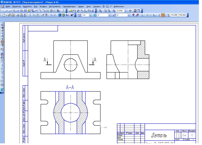 Создание ассоциативного чертежа детали по выполненной 81
