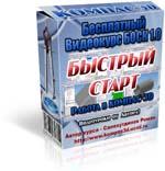Видеокурс БОСК 1.0 По Работе В Системе КОМПАС-3D